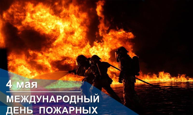 День календаря: 4 мая - Международный день пожарных