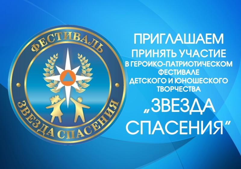 Приглашаем принять участие в V региональном героико-патриотическом фестивале детского и юношеского творчества «Звезда Спасения»